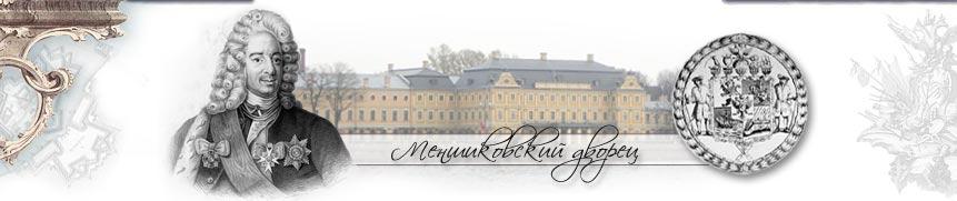 Меншиковский дворец.Интерьер