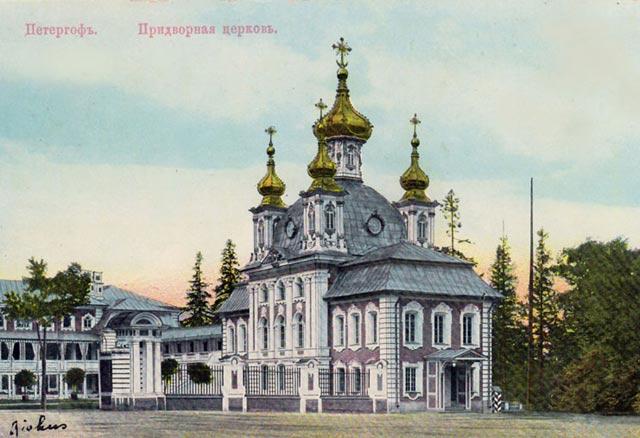 Петергоф придворная церковь
