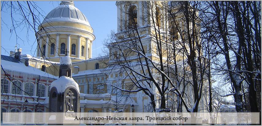 Александро-Невская лавра. Троицкий собор. Путеводитель