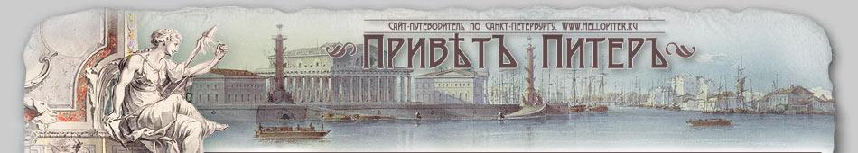 на главную hellopiter.ru
