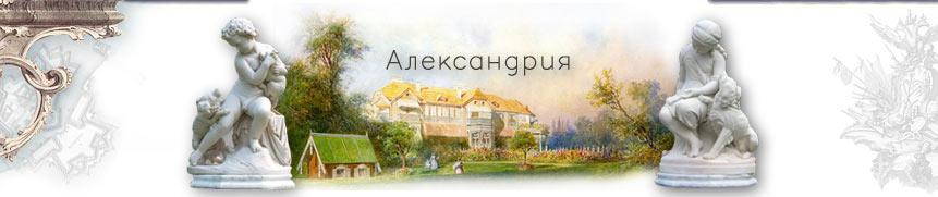 "план парка александрия, Парк """