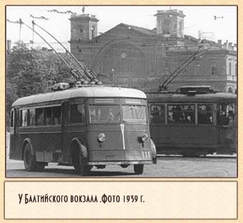 Ленинград (Санкт–Петербург) стал третьим городом страны(после Москвы и Киева) , в котором появилось троллейбусное...