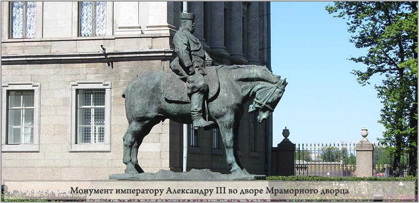 Монумент императору Александру III во дворе Мраморного дворца. Путеводитель. Санкт-Петербург