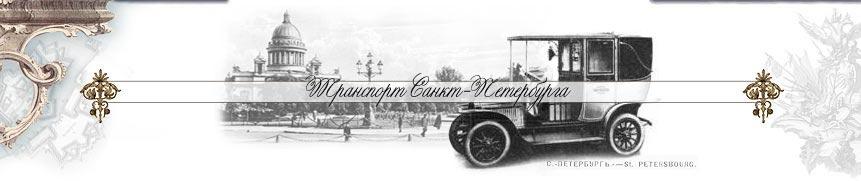 общественный транспорт санкт петербурга.