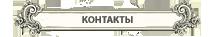 Контакты.Сайт hellopiter.ru