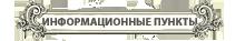 Информационные туристические пункты в Санкт-Петербурге