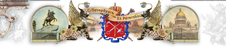 Санкт-Петербург информация