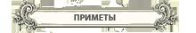 Приметы Санкт-Петербурга
