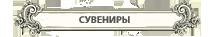 Сувениры из Санкт-Петербурга