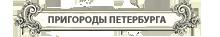 Исторические пригороды Санкт-Петербурга
