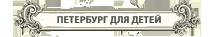Санкт-Петербург для детей