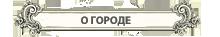 Санкт-Петербург.О городе