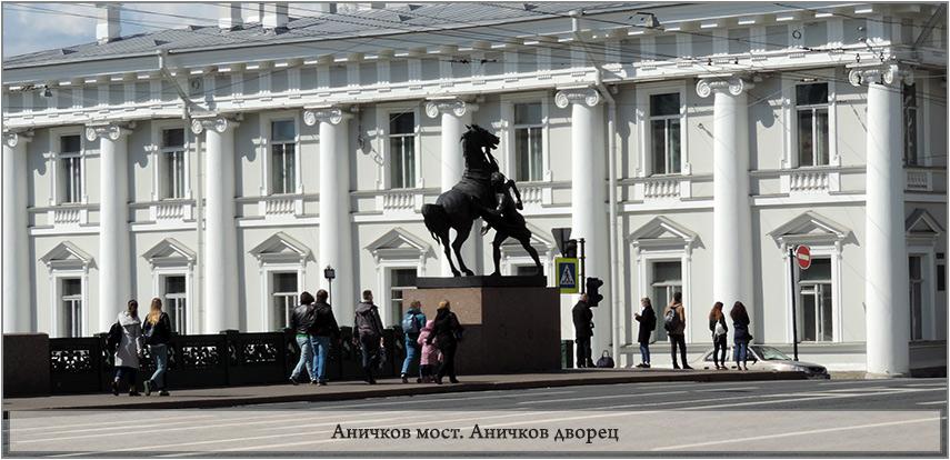 Аничков мост. Аничков дворец. Путеводитель
