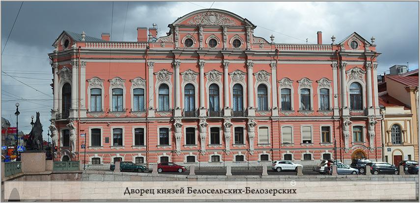 Дворец князей Белосельских-Белозерских. Путеводитель по Санкт-Петербургу