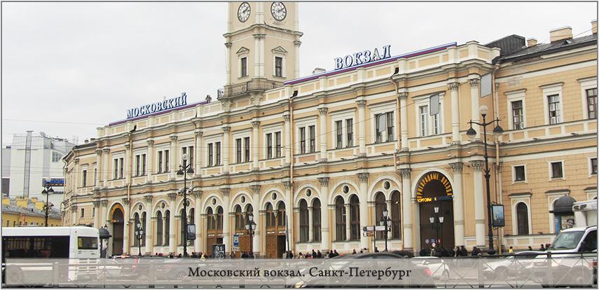 Московский вокзал. Санкт-Петербург. Путеводитель