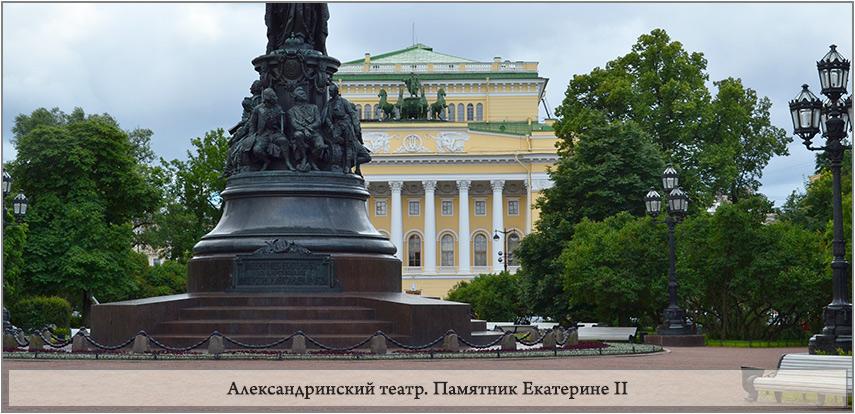 Александринский театр. Памятник ЕкатеринеII. Путеводитель