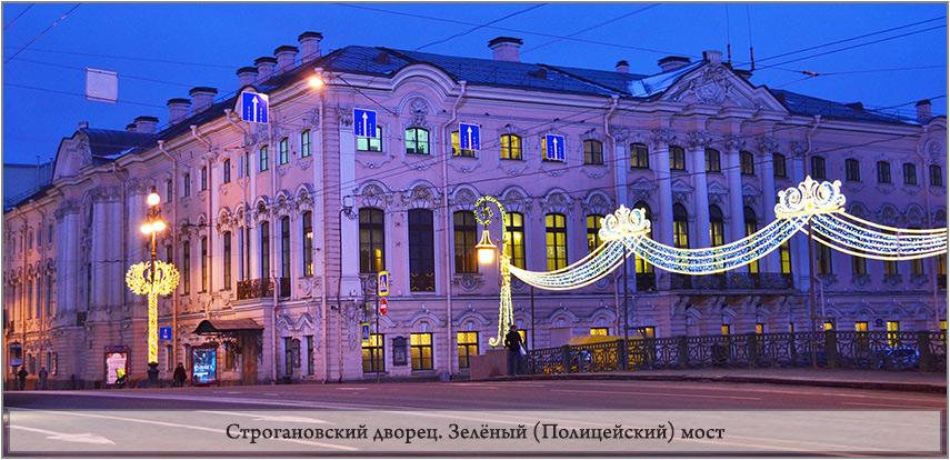 Строгановский дворец. Зелёный (Полицейский) мост. Путеводитель