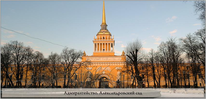 Адмиралтейство. Александровский сад. Путеводитель