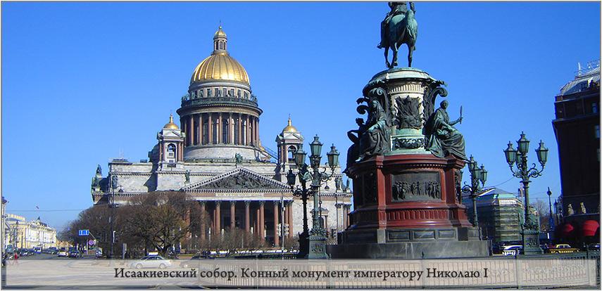 Исаакиевский собор. Конный монумент императору Николаю I. Путеводитель по Санкт-Петербургу