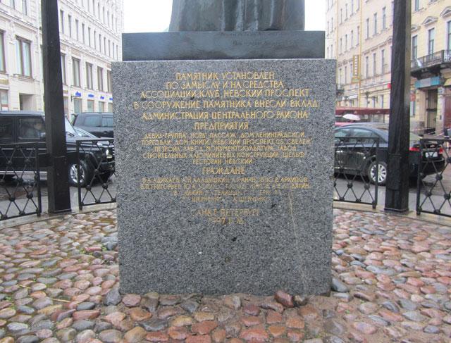Памятник гоголю н в малая конюшенная