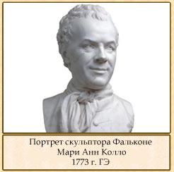 http://www.hellopiter.ru/image/Maurice-_falconet_2.jpg