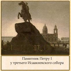 http://www.hellopiter.ru/image/Maurice-_falconet_3.jpg