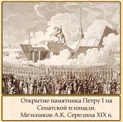 http://www.hellopiter.ru/image/Maurice-_falconet_6.jpg