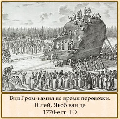 http://www.hellopiter.ru/image/Maurice-_falconet_8.jpg