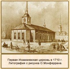Первая Исаакиевская церковь в 1710 г.