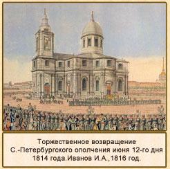 Торжественное возвращение С.-Петербургского ополчения июня 12-го дня 1814 года.Иванов И.А.,1816 год.