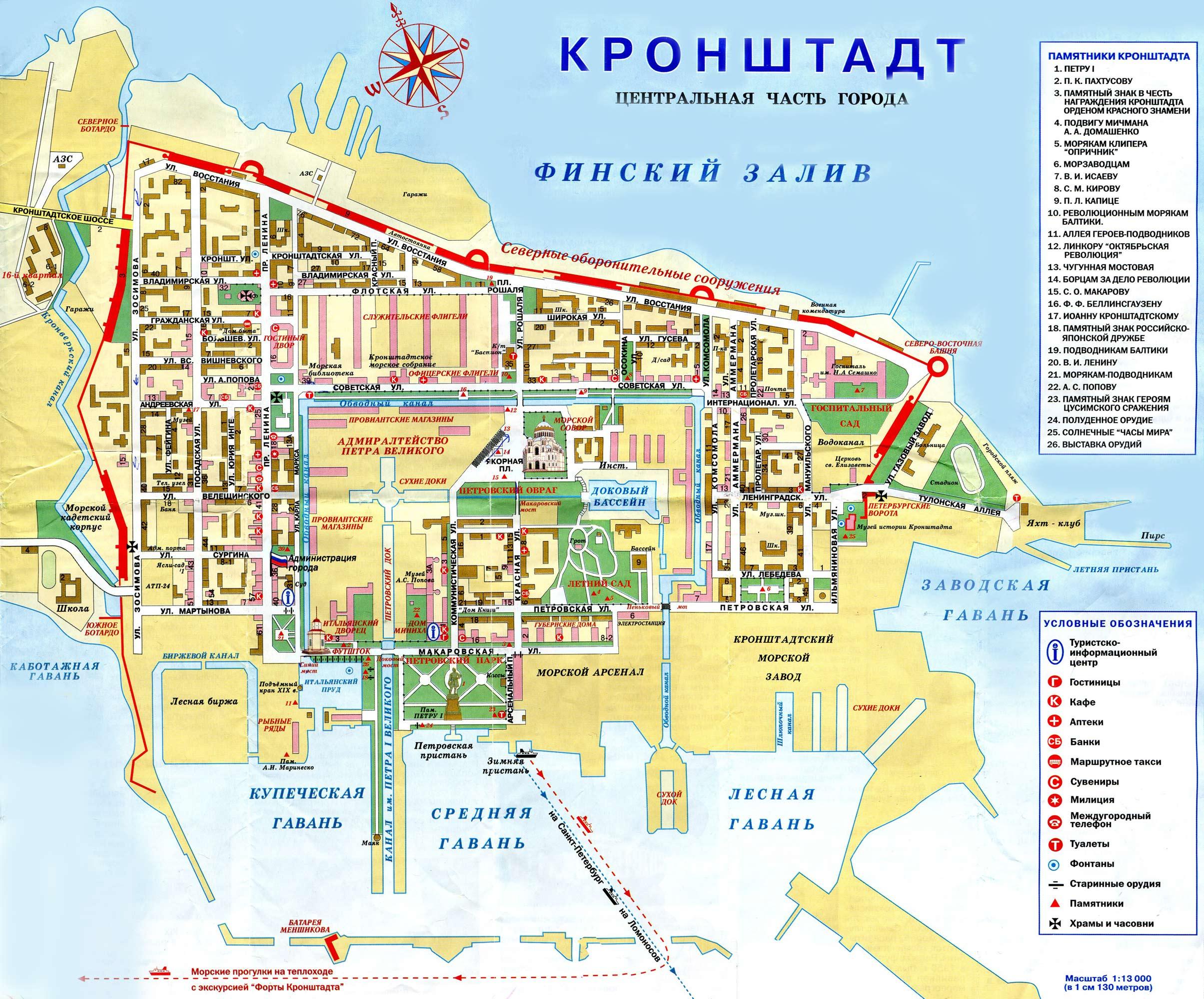 Карта города Кронштадт - 101karta.ru