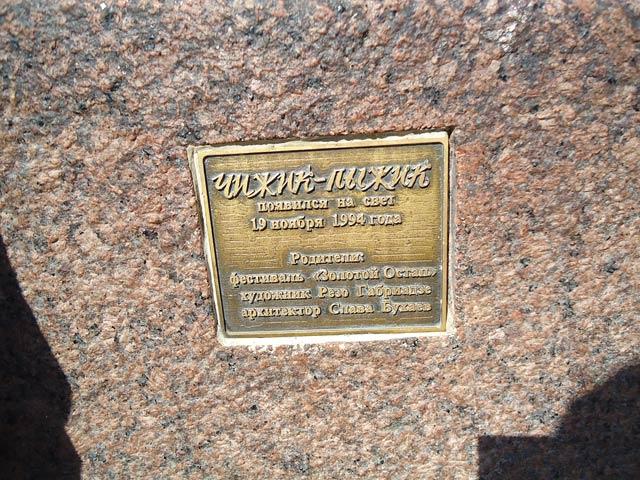 памятник чижику-пыжику в санкт-петербурге фото