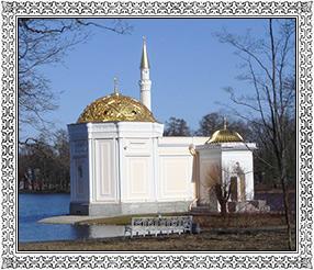Царское Село.Турецкая баня